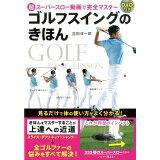ゴルフスイングのきほん