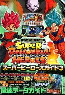 SUPER DRAGONBALL HEROESスーパーヒーローズガイド(3)