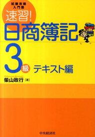 速習!日商簿記3級(テキスト編) 試験攻略入門塾 [ 柴山政行 ]