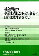 社会保険の事業主責任と年金の課題/日韓比較社会保障法