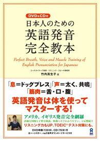 日本人のための英語発音完全教本 [ 竹内真生子 ]