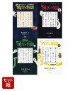 【楽天ブックス限定特典付き】54字の物語セット組(全4巻) [ 氏田雄介 ]
