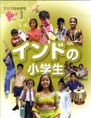 アジアの小学生(3)