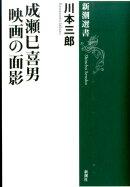 成瀬巳喜男映画の面影