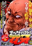 ザ・ベスト・バウトオブ刃牙(愚地独歩編)