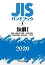 JISハンドブック 1 鉄鋼1用語/資格及び認証/検査・試験/特殊用途鋼/鋳鍛造品/その他](2020)