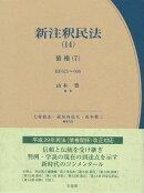 新注釈民法(14)債権(7)
