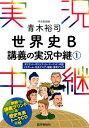 青木裕司世界史B講義の実況中継(1) [ 青木裕司 ]