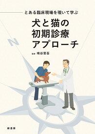 とある臨床現場を覗いて学ぶ 犬と猫の初期診療アプローチ [ 鳩谷 晋吾 ]