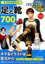 そのまま使える足と靴700 (KOSAIDOマンガ工房) [ 人体パーツ素材集制作部 ]