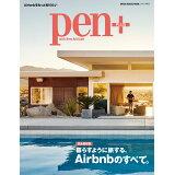 暮らすように旅する、Airbnbのすべて。 (MEDIA HOUSE MOOK Pen+)
