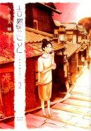 古都ことーチヒロのことー(2)