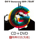 【先着特典】G4・5-Democracy 2019- (CD+DVD) (缶バッジ付き)