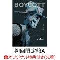 【予約】【楽天ブックス限定先着特典】ボイコット (初回限定盤A 2CD+Blu-ray) (オリジナルアクリルキーホルダー付き)