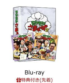 【先着特典】モヤモヤさまぁ~ず2 (vol.36 & vol.37) Blu-ray BOX【Blu-ray】(ジャケットビジュアル ポストカード) [ さまぁ~ず、狩野恵里(テレビ東京)、田中瞳(テレビ東京) ]