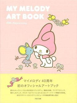 【バーゲン本】MY MELODY ART BOOK