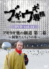 ブギウギ専務DVD vol.14 「ブギウギ奥の細道 第二幕」 ~阿寒たんちょうの章~ [ 大地洋輔 ]