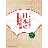 ピアノと歌う日本のうた名曲選/メロディー+ピアノ伴奏