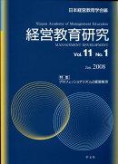 経営教育研究(vol.11 no.1)