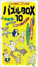 パズルbox(10)