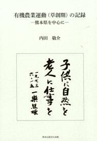 有機農業運動(草創期)の記録 熊本県を中心に [ 内田敬介 ]