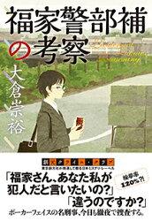 【サイン本】福家警部補の考察