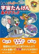 【バーゲン本】トムとジェリーの宇宙たんけんあそびブック
