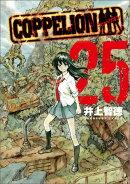 COPPELION(25)