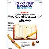 ディジタル・オシロスコープ活用ノート (トランジスタ技術special forフレッシャーズ)