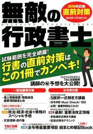 無敵の行政書士 2019年試験 直前対策 [ TAC出版編集部 ]