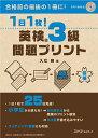 1日1枚!英検3級問題プリント CD1枚付き [ 入江泉 ]