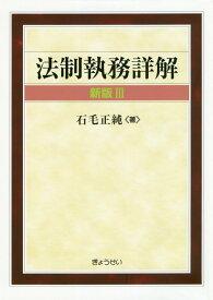 法制執務詳解新版3 [ 石毛正純 ]