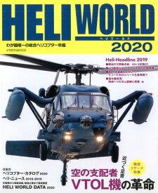 ヘリワールド(2020) わが国唯一の総合ヘリコプター年鑑 空の支配者VTOL機の革命 (イカロスMOOK)
