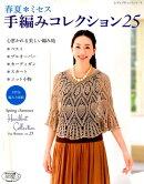 春夏・ミセス手編みコレクション(25)