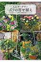 人気ガーデナー83の寄せ植え 17人の人気ガーデナーが提案する季節の寄せ植えコー (Musashi books)