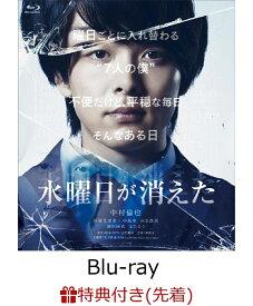 【先着特典】水曜日が消えた パーフェクトVer.(オリジナルクリアファイル2種セット)【Blu-ray】 [ 中村倫也 ]