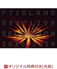 【楽天ブックス限定先着特典】FTISLAND BEST LIVE SELECTION 2010-2019(マスクケース) [ FTISLAND ]