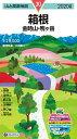 箱根(2020年版) 金時山・駒ケ岳 (山と高原地図)