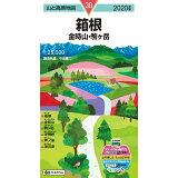 箱根(2020年版) (山と高原地図)