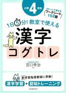 1日5分!教室で使える漢字コグトレ小学4年生
