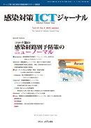 感染対策ICTジャーナル Vol.16 No.3 2021