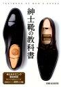 紳士靴の教科書 [ スタジオタッククリエイティブ ]