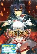 戦国・恋姫〜乙女絢爛☆戦国絵巻〜ビジュアルファンブック