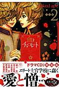 血とチョコレート(2)ドラマCD付き特