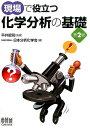 現場で役立つ化学分析の基礎第2版 [ 日本分析化学会 ]