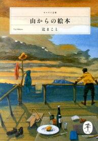 山からの絵本 (ヤマケイ文庫) [ 辻まこと ]