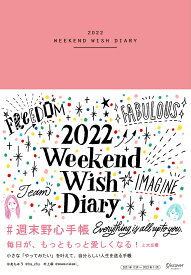 週末野心手帳 WEEKEND WISH DIARY 2022 [四六判] <ヴィンテージピンク> WEEKEND WISH DIARY