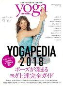 【バーゲン本】yoga JOURNAL YOGAPEDIA2018