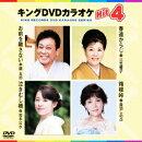 キングDVDカラオケHit4 Vol.71