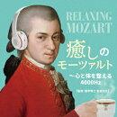 癒しのモーツァルト~心と体を整える4000Hz